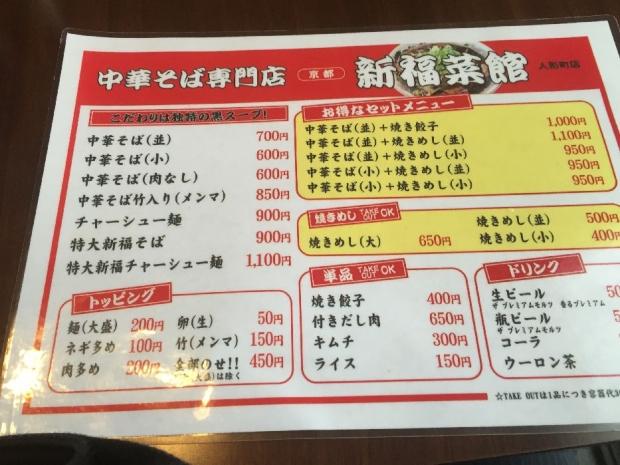 新福菜館@人形町 (1)