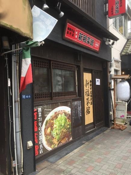 新福菜館@人形町 (6)