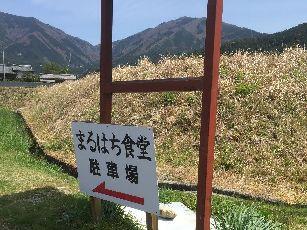 まるはち食堂 (1)