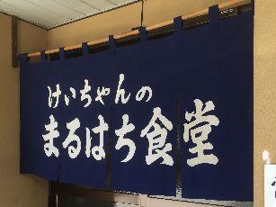 まるはち食堂 (4)