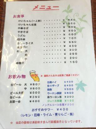 まるはち食堂 (5)
