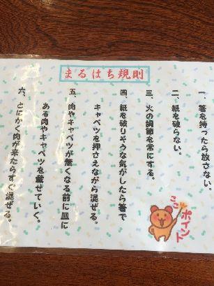 まるはち食堂 (6)