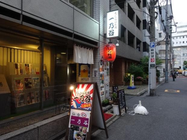 一乃谷5-27 (1)