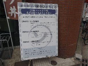 ヨーロッパ軒総本店 (3)