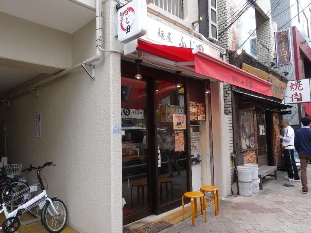 麺屋ふじ田 (5)