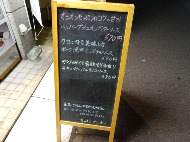 オニオン@川口 (7)
