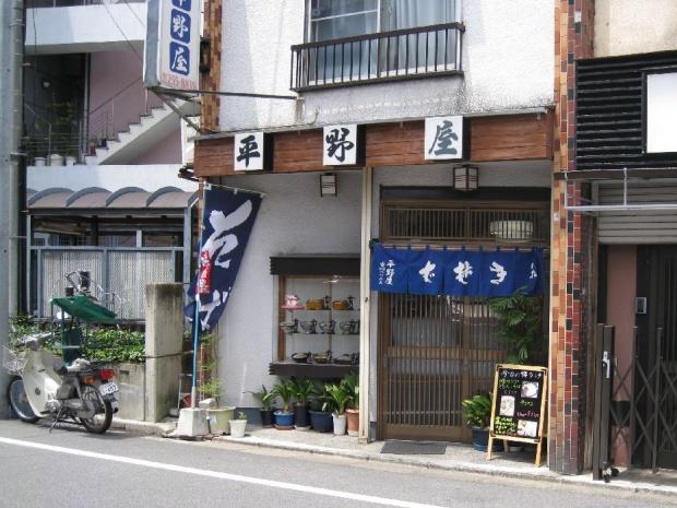 平野屋 (5)