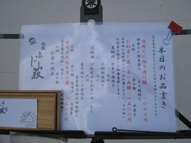ふじ波6-17 (5)
