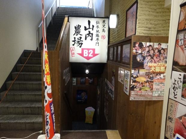 山内農場@新橋 (6)