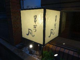 串かつ凡 (1)