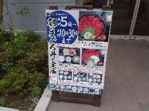 目利きの銀次@新大阪 (1)