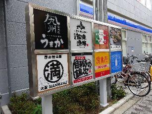目利きの銀次@新大阪 (2)
