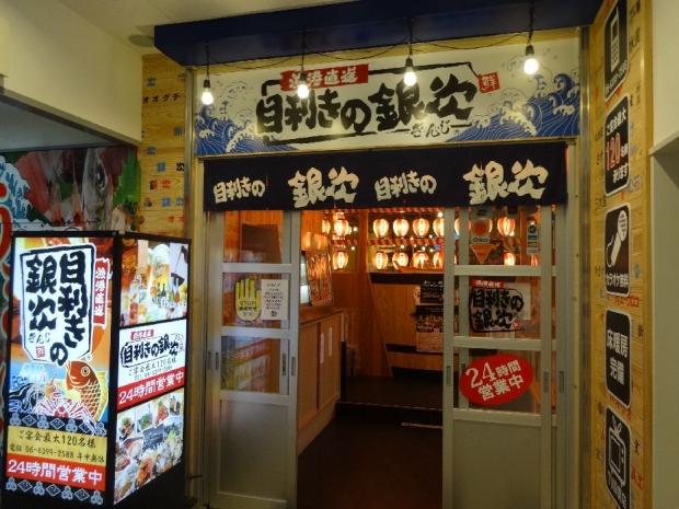 目利きの銀次@新大阪 (3)