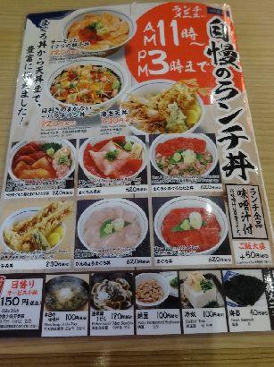 目利きの銀次@新大阪 (7)