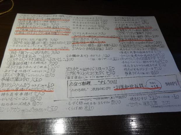 たなべ@川口 (3)