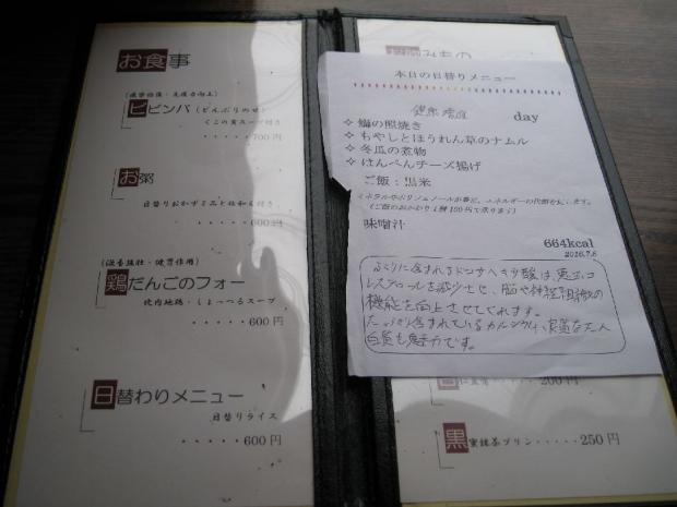詩膳@川口 (11)