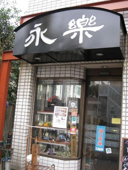 永楽@川口 (5)