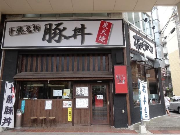 十勝豚丼@平塚 (5)