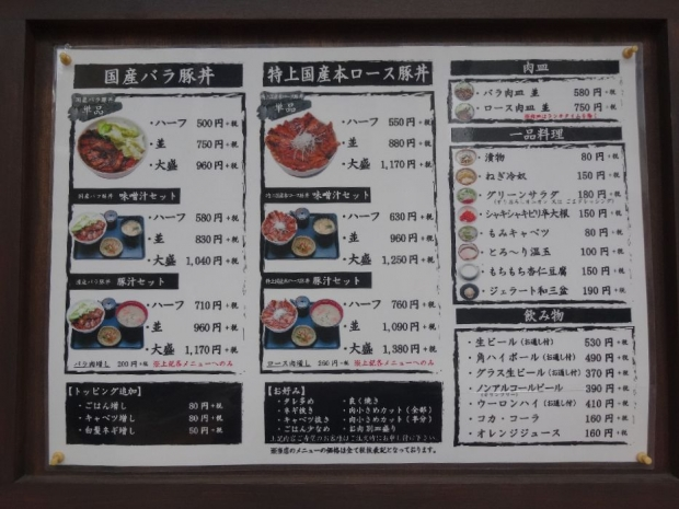 十勝豚丼@平塚 (6)