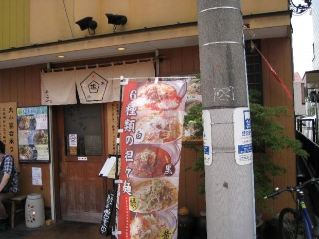 彩たまや (4)
