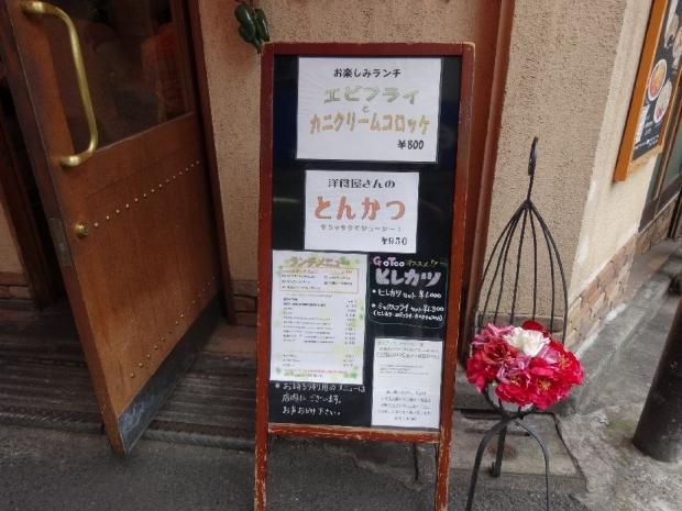 ゴトー@大塚 (2)