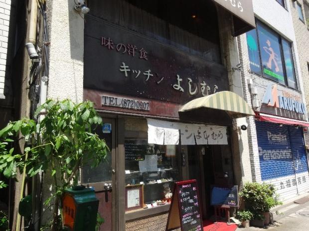 キッチンよしむら (1)