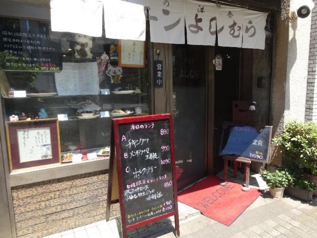 キッチンよしむら (2)
