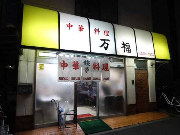 万福8-1 (7)