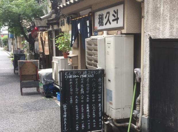 穂久斗 (2)
