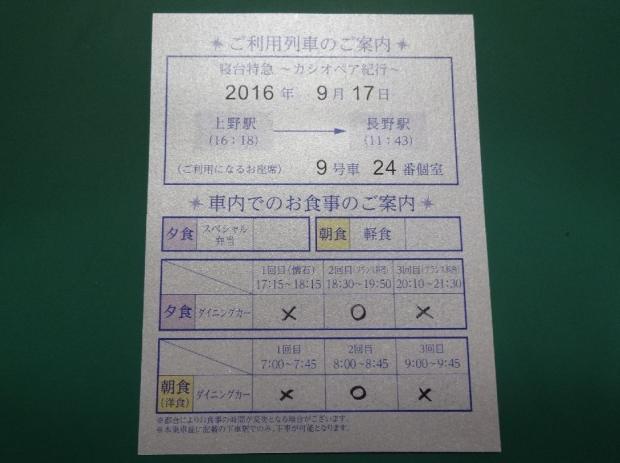 カシオペア乗車券 (1)