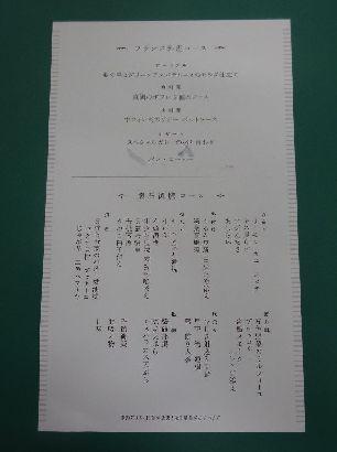 カシオペアメニュー (2)