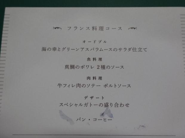カシオペアメニュー (3)