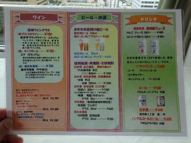 ランチ@JAL CITY 長野 (3)