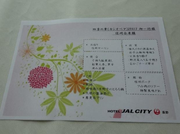 ランチ@JAL CITY 長野 (6)