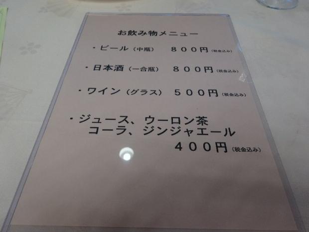ランチ@金沢ニューグランドホテル (9)