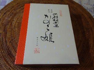かのこ姫 (2)
