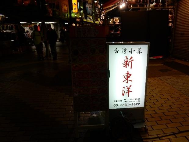 新東洋@上野 (1)