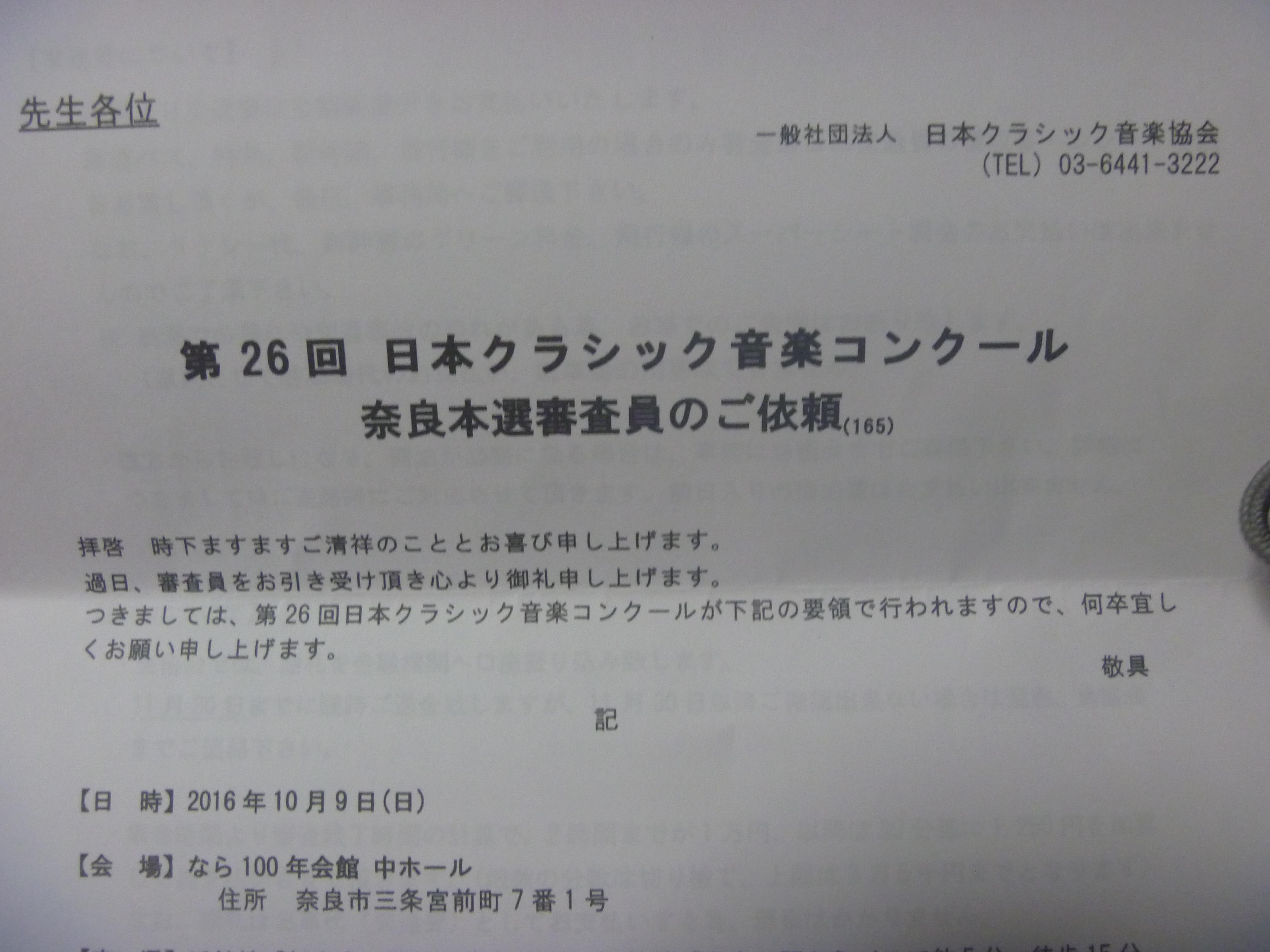 音楽 日本 コンクール クラシック