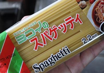 201606_SpagettiMeatsauce_11.jpg