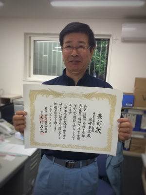 宗崎さん表彰