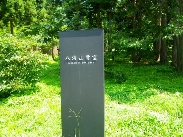2016 805 八海山 (23)