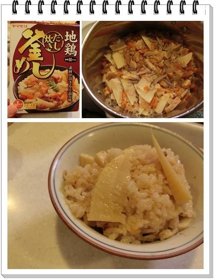 タケノコ釜飯3