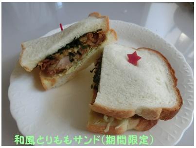 サンドイッチ4