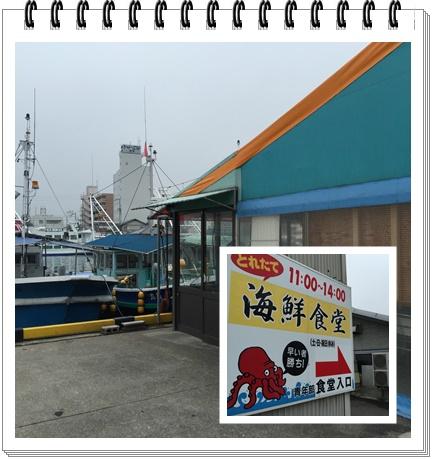 海鮮食堂1