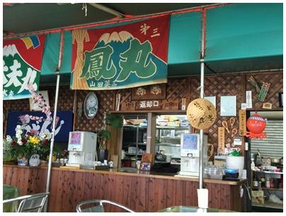 海鮮食堂3