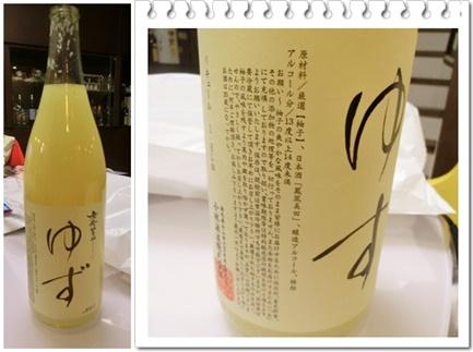 柚子酒1-horz