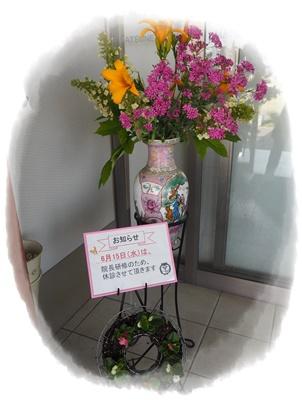 23日北堀さんの花6