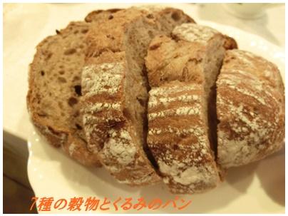神戸屋のパン2