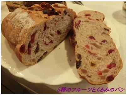 神戸屋のパン3