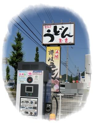 玉吉(風景)2